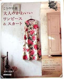 piece Dress & Skirt/Japanese Clothes Sewing Pattern Book/366